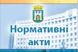 Нормативні акти Івано-Франківської міської ради